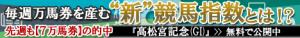 高松宮記念4681
