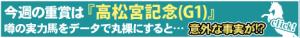 高松宮記念4682