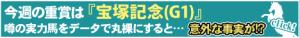 宝塚記念②