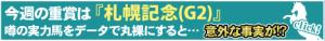 札幌記念②