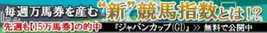 ジャパンカップ③