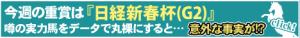 日経新春杯②