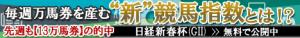 日経新春杯③