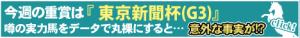 東京新聞杯2018②