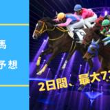 2020/9/6小倉競馬12R予想